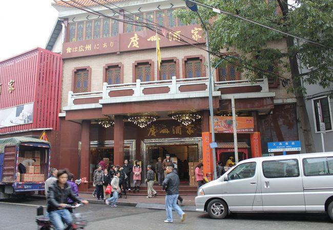 広州酒家 (文昌南店)
