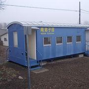 ブルー塗装の貨車改造型駅です