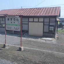 駅舎とホームの様子