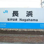 琵琶湖が近い駅
