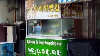 アジアパン屋