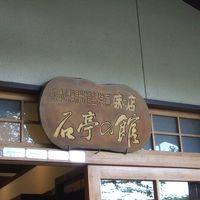 桃李温泉 季の社 石庭 写真