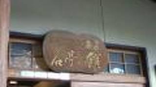 桃李温泉 季の社 石庭