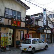 飯坂温泉駅から徒歩5分