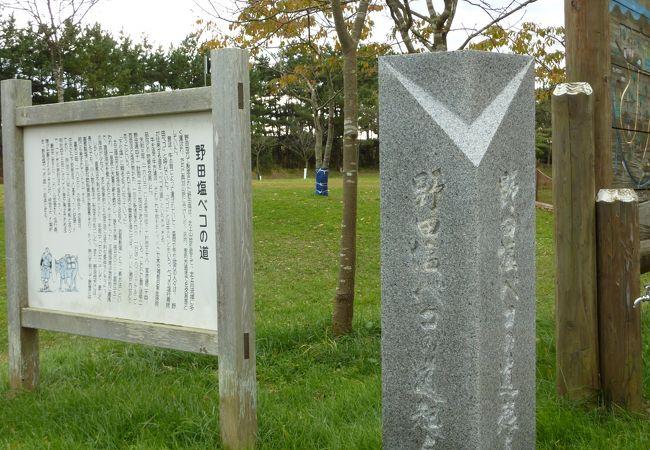 野田塩ベコの道起点碑
