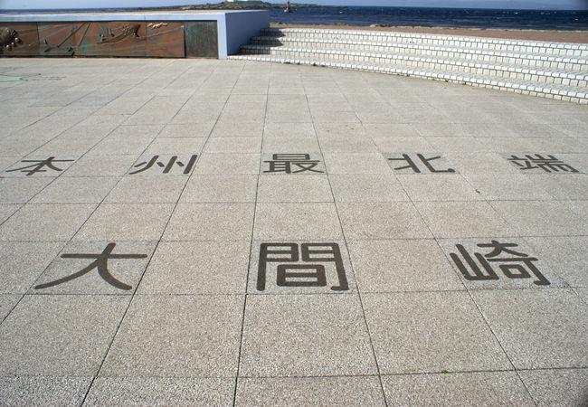 コンクリート床に示された本州最北の地「大間崎」