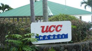 UCCハワイコナコーヒー直営農園