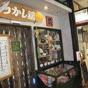 釧路駅の中にあるユニークでくつろげる甘味処