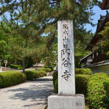 長谷寺に向かう石段