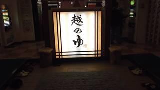 越のゆ (敦賀店)