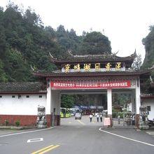 宝峰湖風景区入口