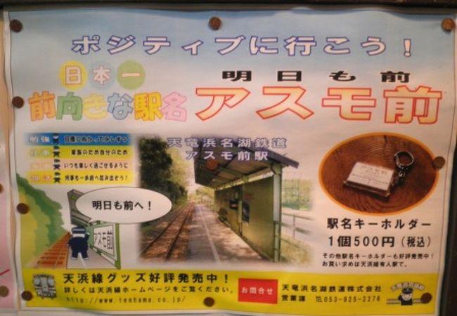 アスモ前駅