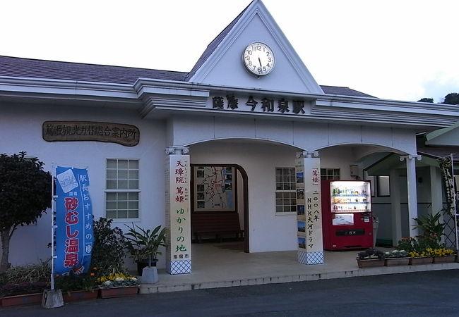 薩摩今和泉駅