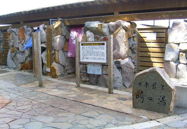 南紀白浜温泉