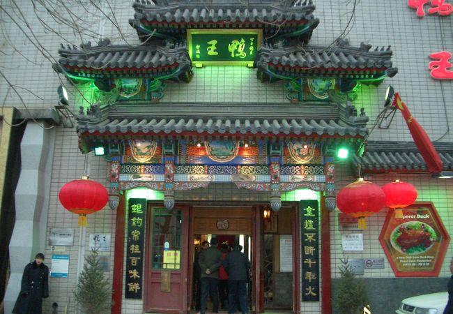 鴨王 (建国門店)
