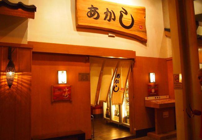 居酒屋系和食レストラン