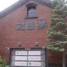 上川倉庫を改修して博物館のようになっています