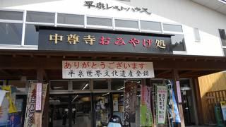 平泉レストハウス