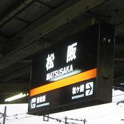 松阪駅裏へ