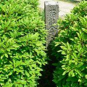 一休寺山門前の『薪能金春芝跡』の石碑
