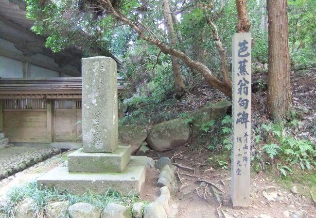 松尾芭蕉の碑がありました。