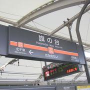 池上線と大井町線の乗り換え駅