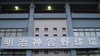 学生野球の聖地