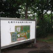 駅チカの運動公園です