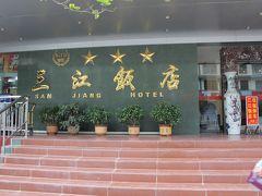 Sanjiang Tianshun Hotel 写真