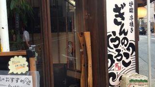 炉端 ぎんりん 名古屋店