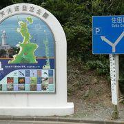 佐田岬は少しの間世俗を忘れることのできる貴重な空間です