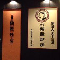 京都麺飯炒房