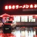 写真:来夢 会津若松門田店