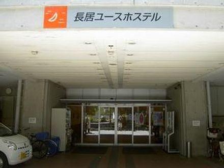 大阪市立長居ユースホステル 写真