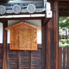 入口の観光案内板