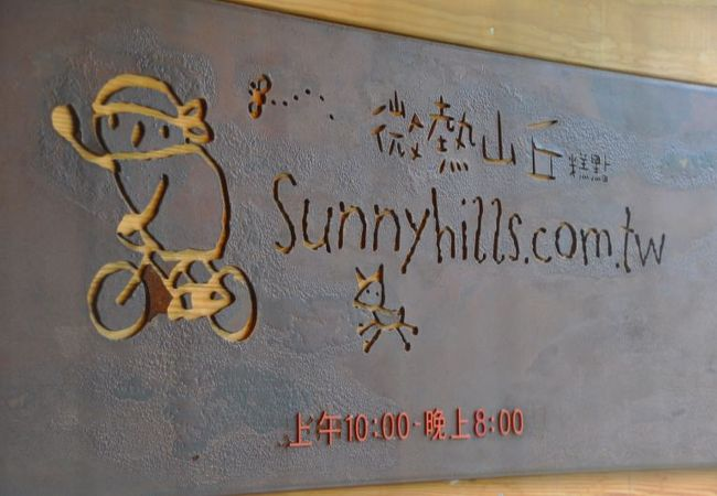 店名もユニークな、店の看板。小さく隠れているようだった