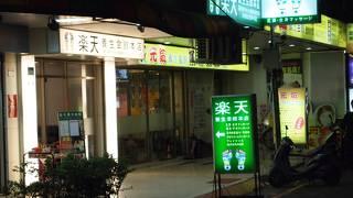 楽天養生会館 (中山店)