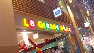 ラ グランデ レクレ (ルイーズ通り店)