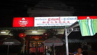 新蓮花餐廳旅店