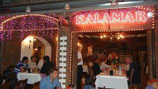 カラマル・レストラン