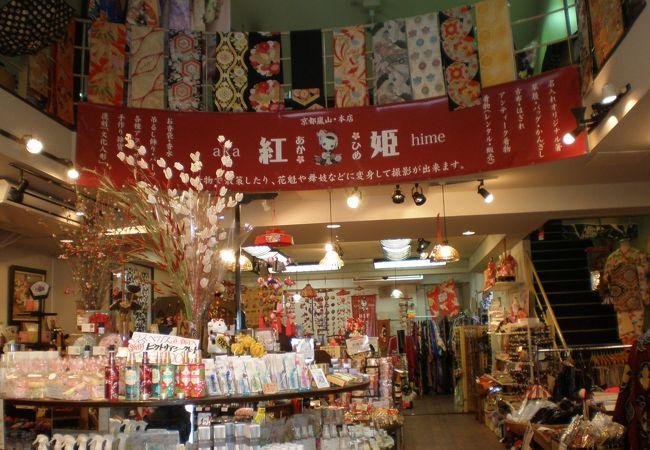 此処にしかない京都の思い出つくりの楽しいお店。