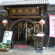 中国情緒溢れる本格的中国料理店