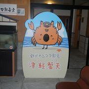 トゲクリガ二が名物 蟹田駅