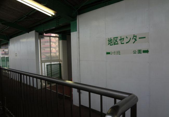 地区センター駅
