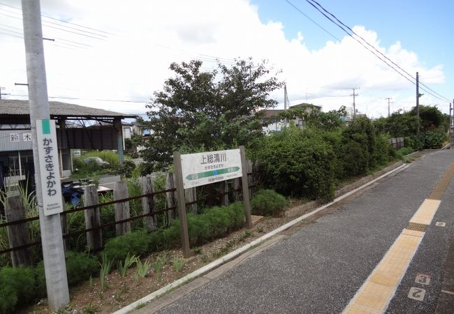 上総清川駅