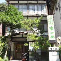 旅館吉田屋 写真
