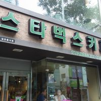 スターバックスコーヒー (仁寺洞店)