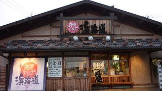 海鮮うまいもんや浜海道 多度津本店