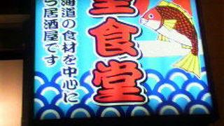 海鮮問屋 ヤマイチ 根室食堂 中央店