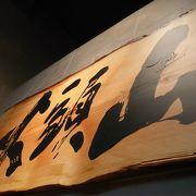 日本のラーメンが恋しくなったら山頭火